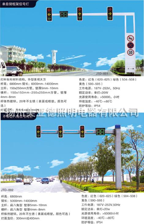 交通信号灯供货商