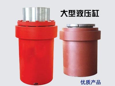 大型液压缸