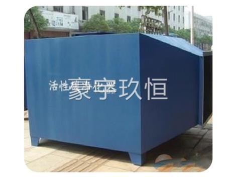 活性炭净化器