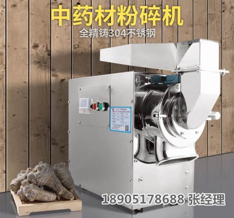 商用全自動中藥粉碎機 XL-60C磨粉機