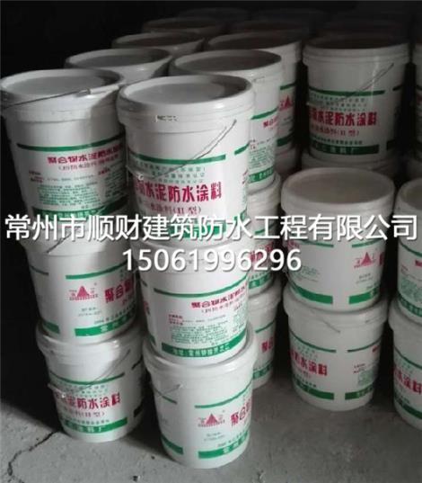 防水材料供货商