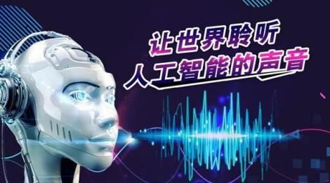 智能语音机器人定制