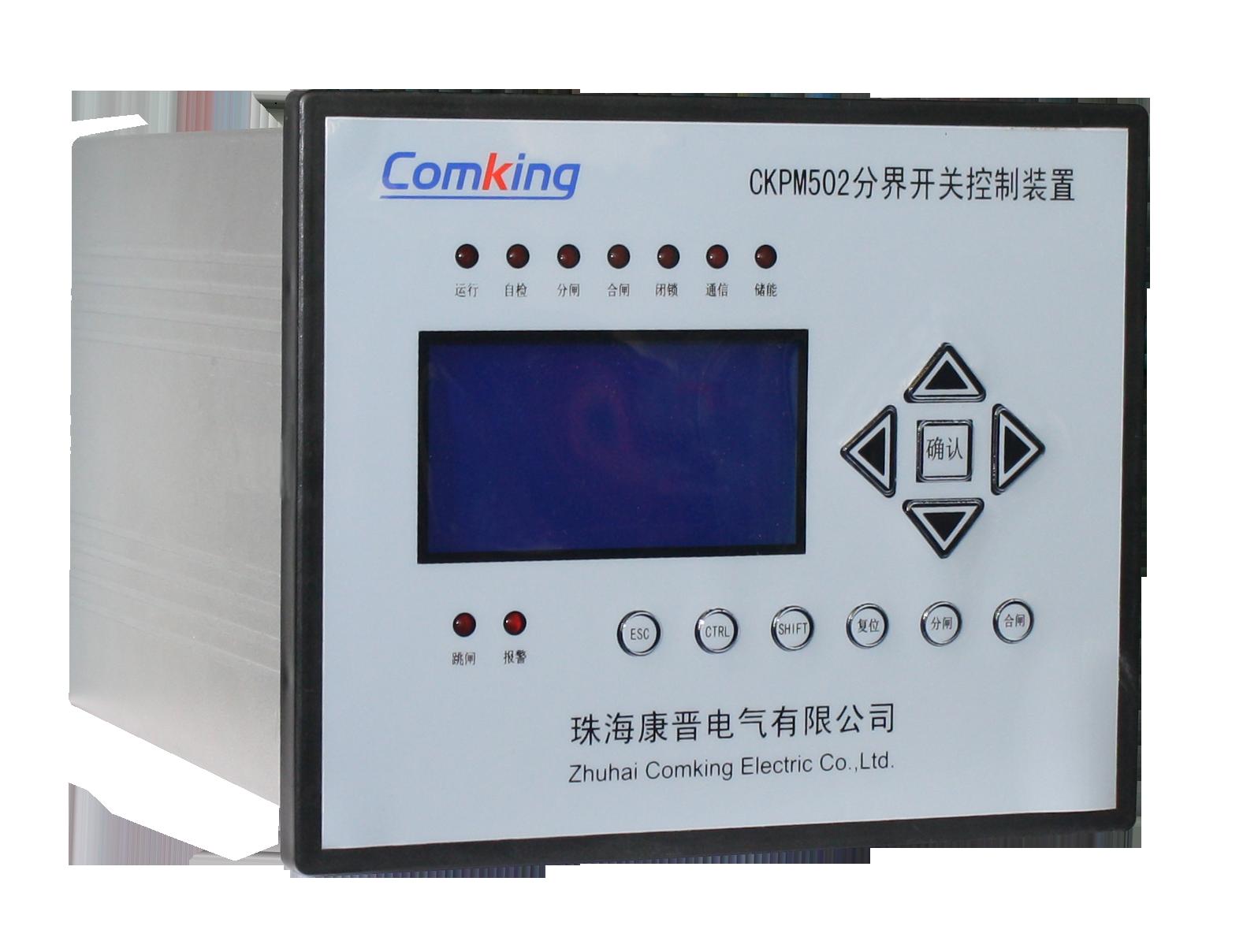 CKPM502分界开关控制装置