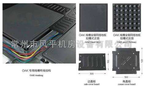 线槽全钢网络地板