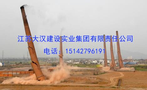 烟囱拆除施工队