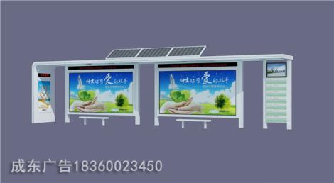 太阳能候车亭