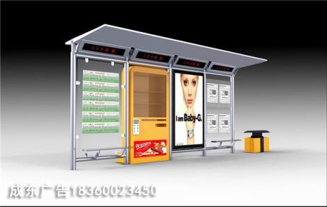 智能公交候车亭
