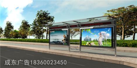中式公交候车亭