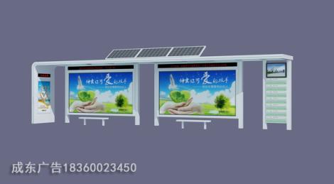 太阳能公交站台