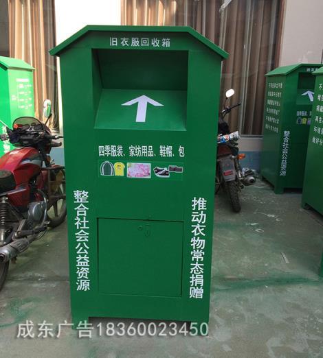 垃圾回收箱