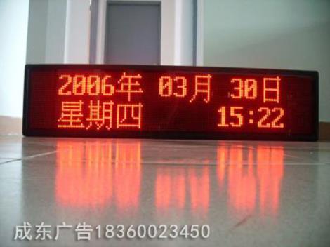 LED电子显示屏生产厂家