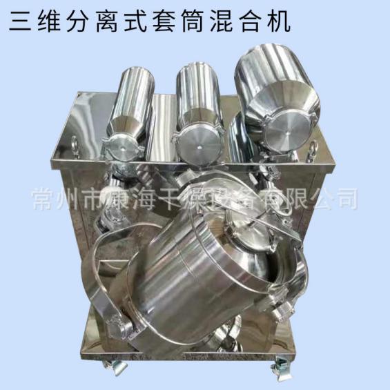 不銹鋼三維分離式套筒混合機