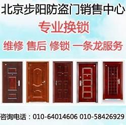 步陽防盜門北京售后維修服務部