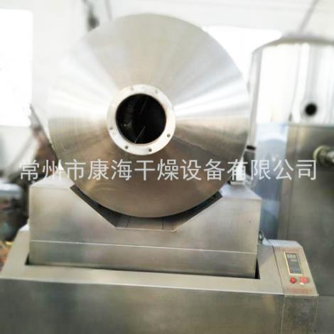 二維混合干燥機
