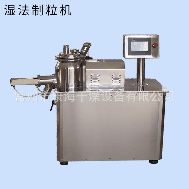 濕法制粒機生產商