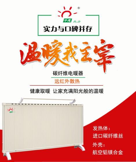 碳纤维电暖器面向  诚招加盟代理商