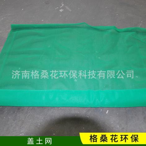 盖土网生产制造