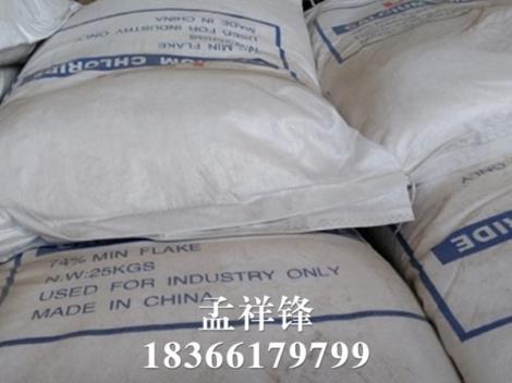 氯化钙直销