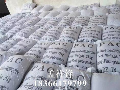 聚合氯化铝生产商