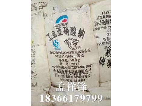 亚硝酸钠生产商