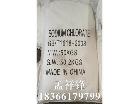 氯酸钠生产商