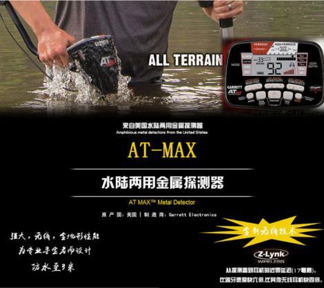 美国进口地下金属探测仪盖瑞特AT-MAX