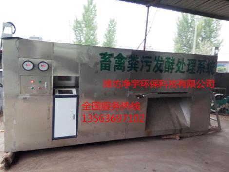 畜禽粪污处理系统加工