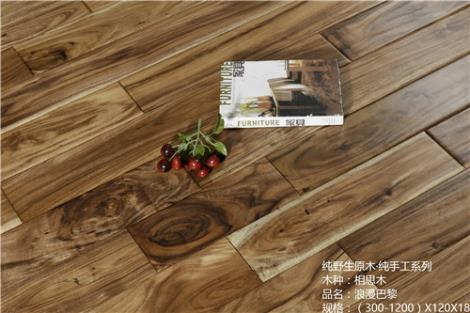 純手工實木地板