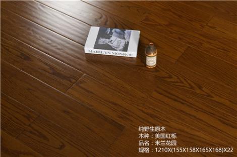 紅櫟實木地板