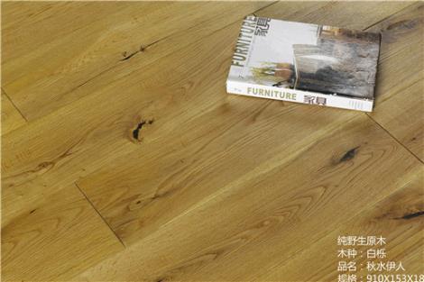 白栎纯实木地板