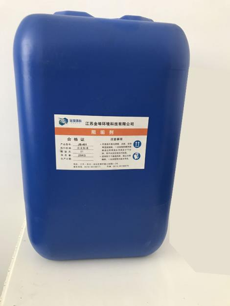 JB-402阻垢剂加工厂家
