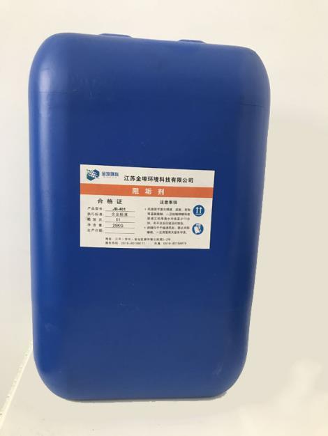 JB—420高硅型阻垢剂直销