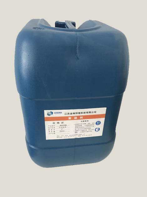 JB—701A固体脱氯剂