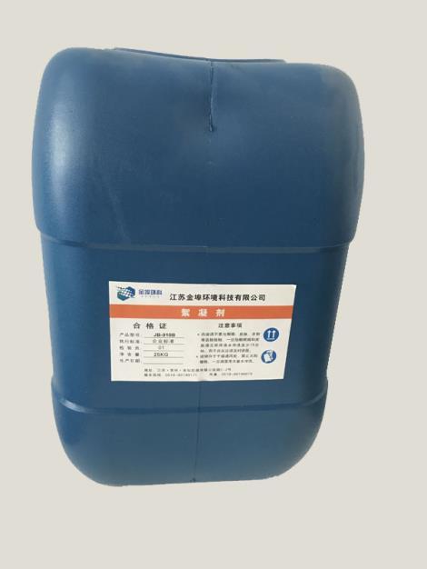 JB—910B无机絮凝剂加工厂家