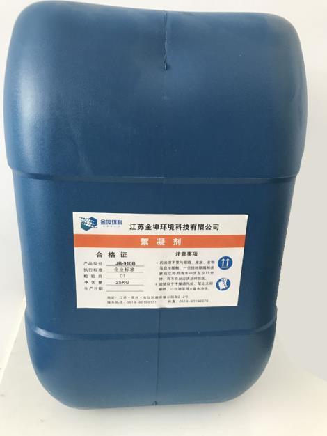 JB—910B无机絮凝剂生产商
