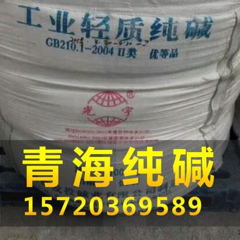 青海发投光宇牌纯碱批发价格 99.2%
