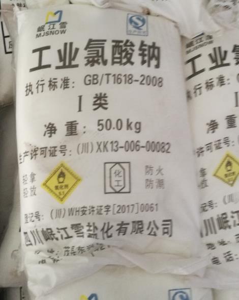 国标99含量氯酸钠岷江雪氯酸钠