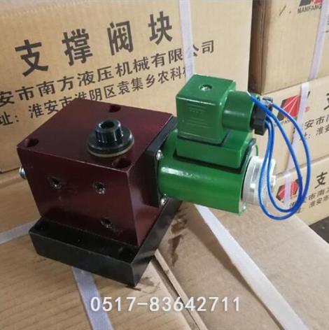 液压电磁支撑阀厂家