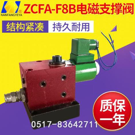 液压电磁支撑阀供货商