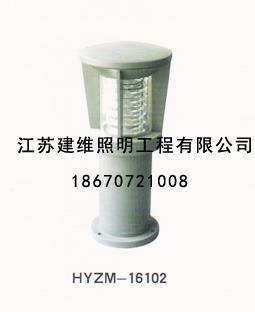 HYZM-16102草坪灯