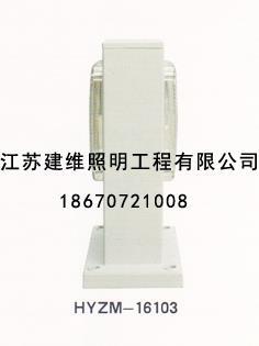 HYZM-16103草坪灯