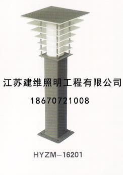 HYZM-16201草坪灯