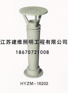 HYZM-16202草坪灯