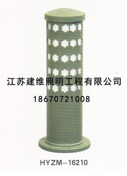 HYZM-16210草坪灯