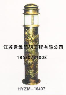 HYZM-16407草坪灯