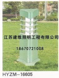 HYZM-16605草坪灯