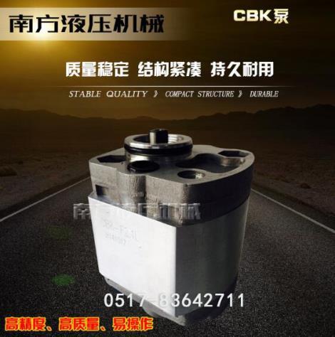 CBK-F齿轮泵厂家