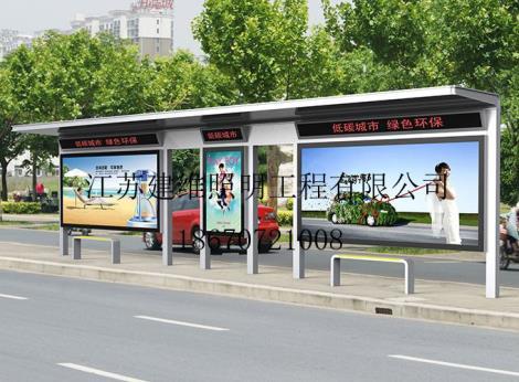 公共公交站台