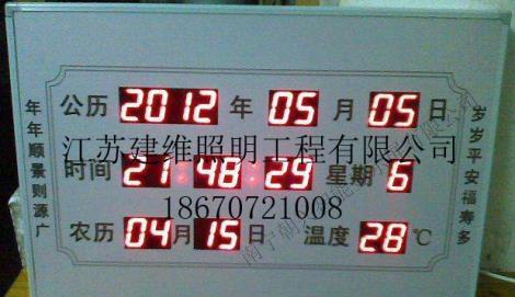 led时间显示屏