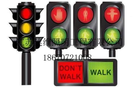 交通信号灯生产商